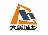 北京大美城乡规划设计院中南分院