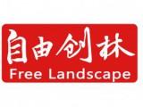 北京自由创林景观规划设计有限公司