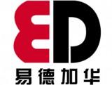 北京易德加华建筑景观规划设计有限公司