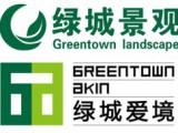 上海绿城爱境景观规划设计有限公司