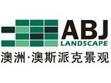 澳斯派克(北京)景观规划设计公司