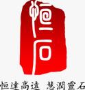 中睿恒石(北京)工程千亿国际电脑版有限公司