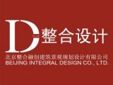 北京整合融創建筑景觀規劃設計有限公司
