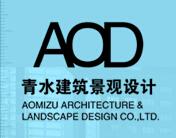 四川青水建筑景观设计咨询有限公司