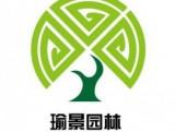 上海瑜景園林工程有限公司