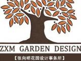 上海张向明景观设计有限公司