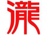 上海泷森建筑装饰设计有限公司