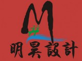 明昊(香港)设计有限公司
