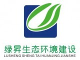 深圳市绿昇生态环境建设有限公司