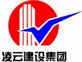 廣州凌云建設發展有限公司