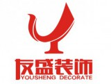 深圳友盛装饰设计工程有限公司