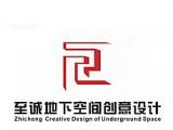 深圳市至诚地下空间创意设计有限公司