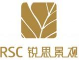 深圳市锐思景观设计有限公司