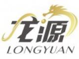 深圳市龙源建筑装饰工程有限公司