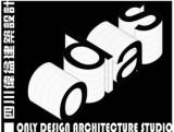 四川伟益建筑设计有限责任公司