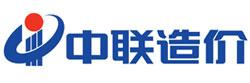 中联造价咨询有限公司