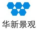 沈阳华新环境艺术工程有限公司