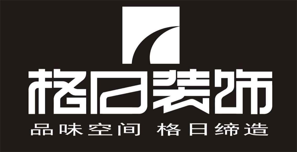 恩平市格日装饰工程有限公司