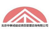 北京华泰诚建设项目管理咨询有限公司
