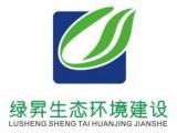 深圳市庆昇环境建设工程有限公司