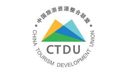 深圳市中文旅联策划顾问有限公司
