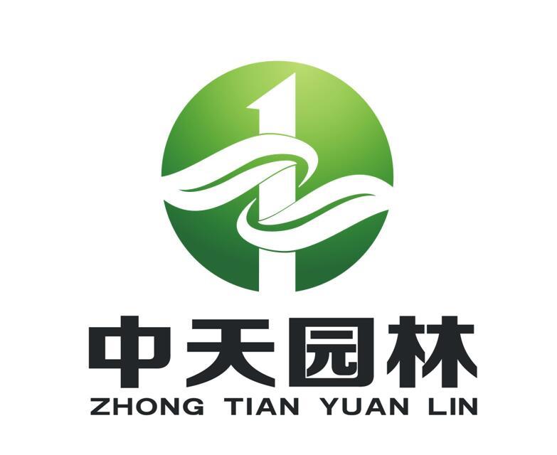 河南中天园林股份有限公司