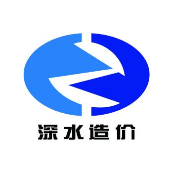 深圳市深水工程造价咨询有限公司