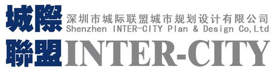 深圳市城际联盟城市规划设计有限公司