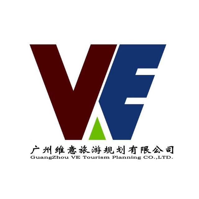 广州维意旅游规划有限公司