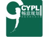 深圳市畅意规划设计工程有限公司