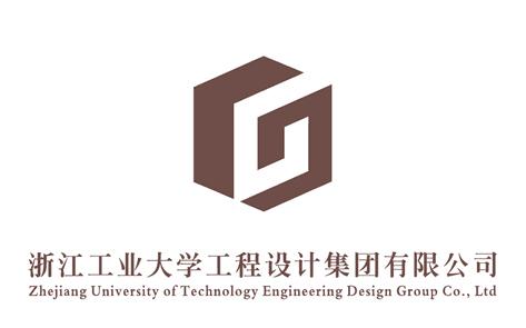 浙江工業大學工程設計集團有限公司