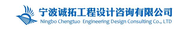 宁波诚拓工程设计咨询有限公司