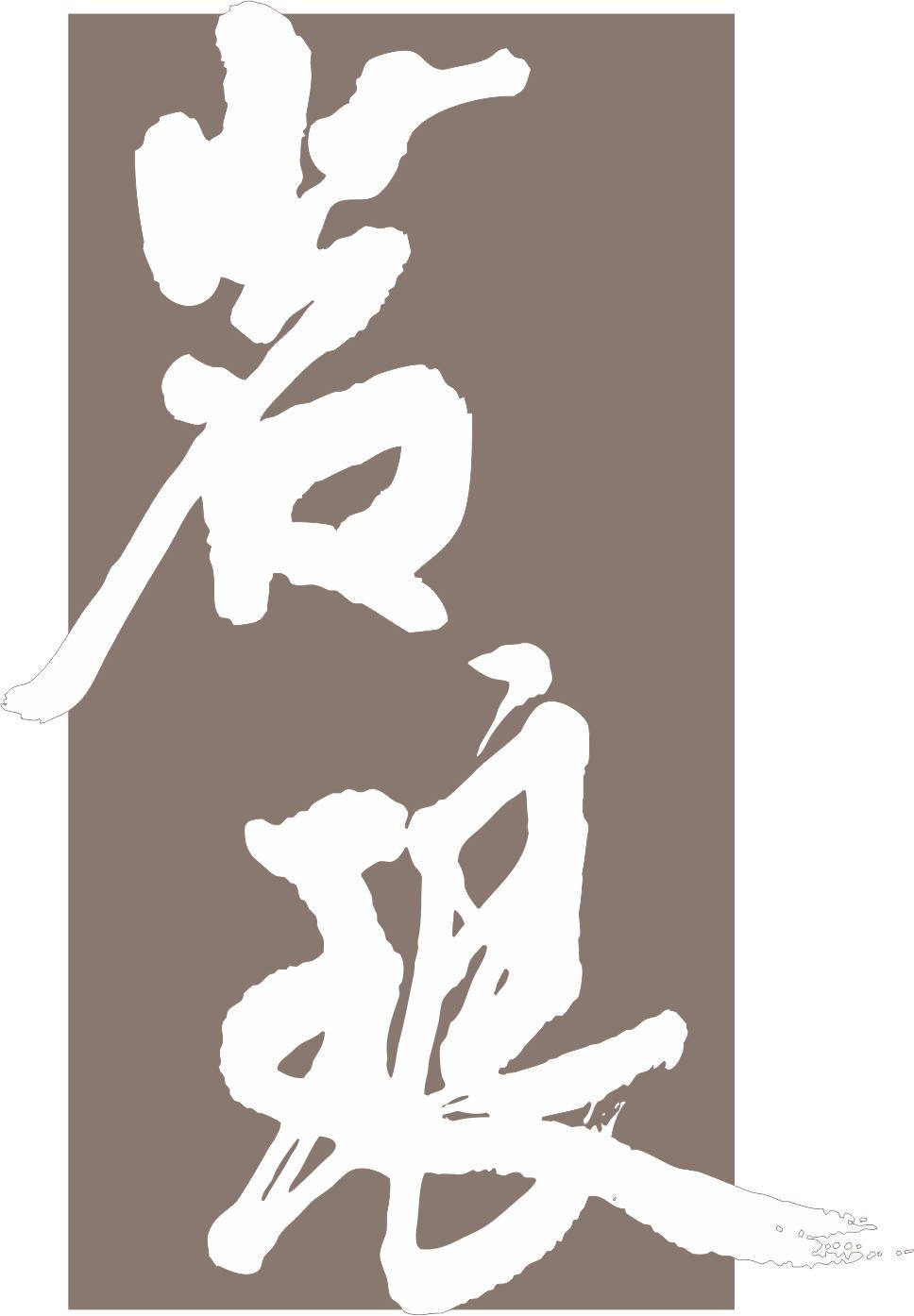深圳市茗瑯景觀設計工程有限公司