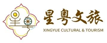广东星粤文化旅游发展有限公司